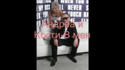 Andea & Costi - В мен