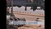 САЩ изпращат военно оборудване на балтийските републики