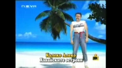 Калеко Алеко на Хаваите