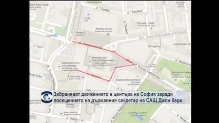 Забраняват движението в центъра на София заради посещението на държавния секретар на САЩ Джон Кери
