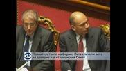 Италианското правителство спечели вот на доверие и в Сената