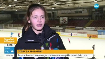ДА СБЪДНЕШ МЕЧТАТА СИ: Мария, която спечели медал от зимните младежки олимпийски игри