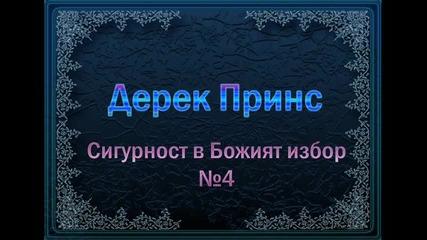 Дерек Принс Сигурност в Божият избор 4