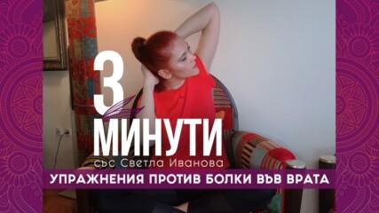 3-минути - Упражнения против болки във врата