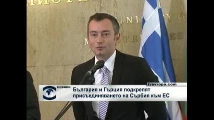 България и Гърция подкрепят присъединяването на Сърбия към ЕС