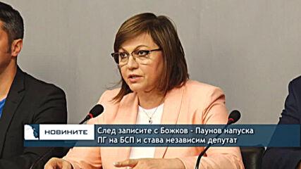 След записите с Божков - паунов напуска ПГ на БСП и става независим депутат