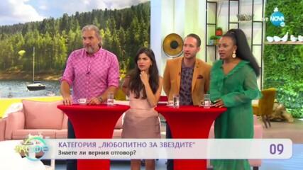"""""""На кафе"""" с Прея и Стефан Илчев (22.09.2020)"""