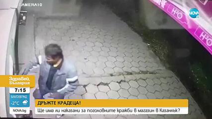 """""""Дръжте крадеца"""": Ще има ли наказани за непрестанните кражби от магазин в Казанлък?"""