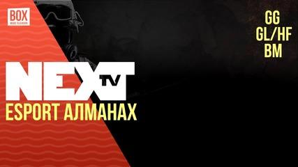 NEXTTV 016: Esport Алманах