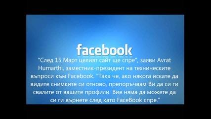 facebo0k Spira na 15 Mart