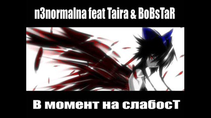 Boyan Georgiev Bobstar feat n3normalna & Taira - В момент на слабост