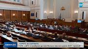 ГЕРБ приеха предложението за отворено финансиране на партиите