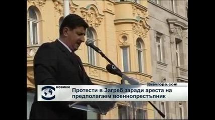 15 000 на протест срещу правителството в Загреб