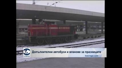 Допълнителни автобуси и влакове за празниците