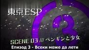 [sugoifansubs] Tokyo Esp - 03 bg
