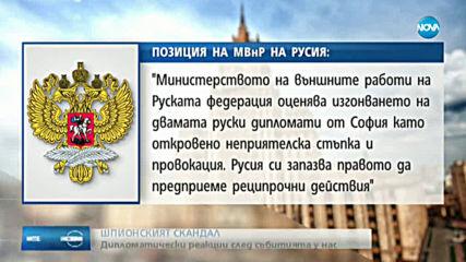 Москва: Изгонването на нашите дипломати е провокация