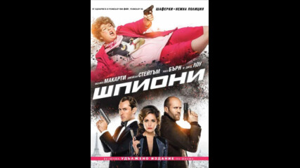 Шпиони 2015 (синхронен екип, дублаж на студио VMS, 30.04.2019 г.) (запис)