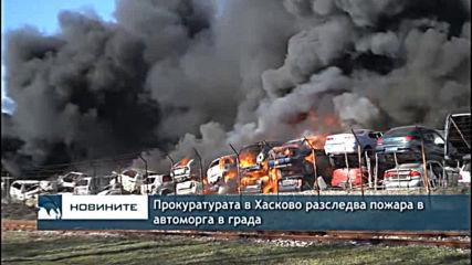 Прокуратурата в Хасково разследва пожара в автоморга в града