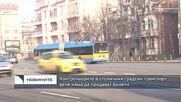 Контрольорите в столичния градски транспорт вече няма да продават билети