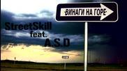 Streetskill ft A.s.d. - Винаги нагоре(iment.)
