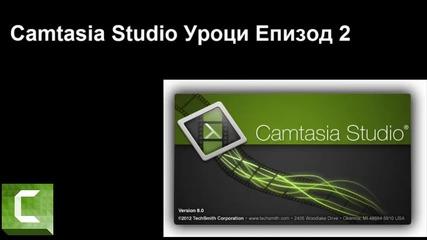 Camtasia Studio Уроци Епизод 2-как се слагат Callouts и Ефекти