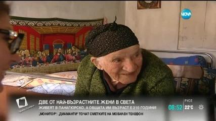 Две сестри от село Оборище с обща възраст 210 години