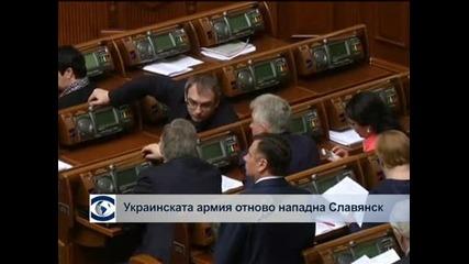 Нови боеве в украинския град Славянск