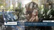 Честваме 113 години независима България