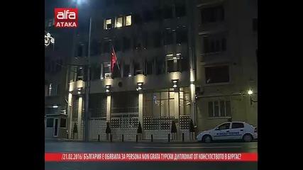 България е обявила за persona non grata турски дипломат от консулството в Бургас? /21.02.2016 г./