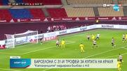 Барса разкости Атлетик Билбао и завоюва първи трофей в ерата Куман