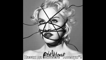 Madonna - Devil Pray [бг Превод]