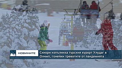 Скиори изпълниха турския планински курорт Улудаг в Олимп, гонейки тревогите от пандемията