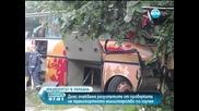 Чакат първи резултати от проверката на катастрофиралия автобус