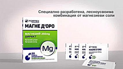 Магне Доро - магнезий от Фортекс - рекламен клип
