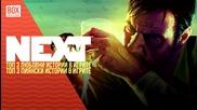 NEXTTV 023: Любов и Алкохол в игрите