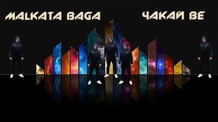 Malkata Baga - Chakai ve (•fficial music vide•)