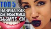 Топ 5 начина как да избелиш зъбите си