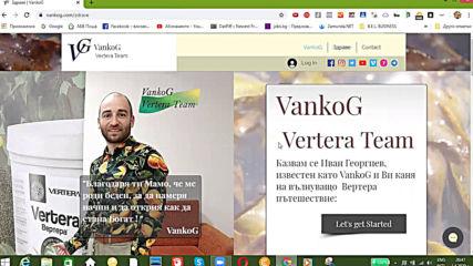 1 Април 2020 Официално откриване на сайта vankog.com