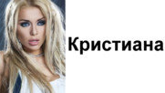Деветдесет секси снимки на певицата Кристиана