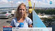 Отбелязваме 25 години екстремни спортове в България