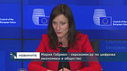 България е сред 8-те държави, в които се разполагат суперкомпютри, обяви еврокомисар Мария Габриел