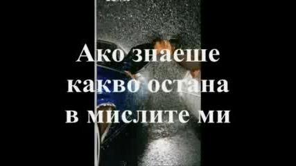 Billie Meyers - Kiss the rain (превод)
