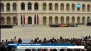 В Париж почетоха паметта на жертвите на атентатите