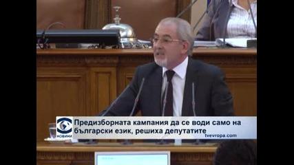 Предизборната кампания ще се води само на български език