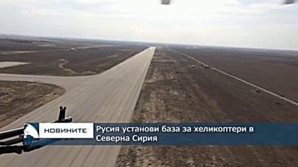 Русия установи база за хеликоптери в Северна Сирия