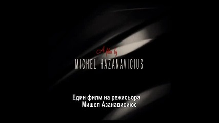 Артистът - български трейлър