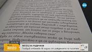 Пловдив отбелязва 90 години от рождението на Йордан Радичков