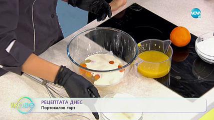 """Рецептата днес: Портокалов тарт - """"На кафе"""" (12.12.2019)"""