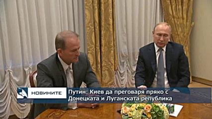 Путин: Украйна да преговаря с Донецката и Луганската република