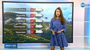 Прогноза за времето (18.06.2018 - централна емисия)